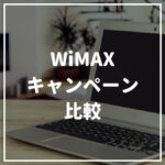 WiMAX_キャンペーン_比較